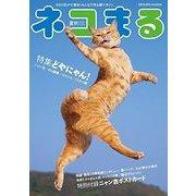 ネコまる Vol.34 (2017夏秋号)-みんなで作る猫マガジン(タツミムック) [ムックその他]