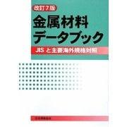 金属材料データブック―JISと主要海外規格対照 改訂7版 [単行本]