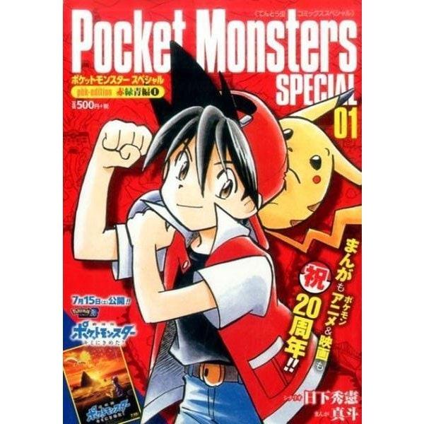 ポケットモンスターSPECIAL pbk-edition 赤緑青編<1>(てんとう虫コミックス(少年)) [コミック]