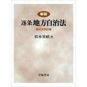 逐条地方自治法 新版;第9次改訂版 [単行本]