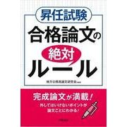 昇任試験合格論文の絶対ルール [単行本]