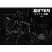 LUPIN THE 3RD 次元大介の墓標 原画集 [単行本]