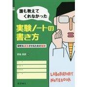 誰も教えてくれなかった実験ノートの書き方―研究を成功させるための秘訣 [単行本]