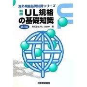 UL規格の基礎知識 新版第3版 (海外規格基礎知識シリーズ) [単行本]