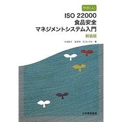 やさしいISO22000食品安全マネジメントシステム入門 新装版 [単行本]