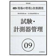 試験・計測器管理 第2版 (実践 現場の管理と改善講座〈9〉) [単行本]