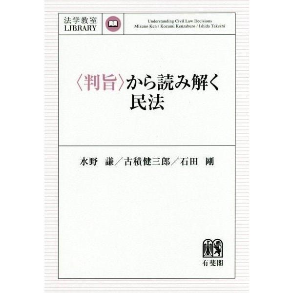 〈判旨〉から読み解く民法 [単行本]