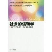 社会的信頼学-ポジティブネットワークが生む創発性 [単行本]
