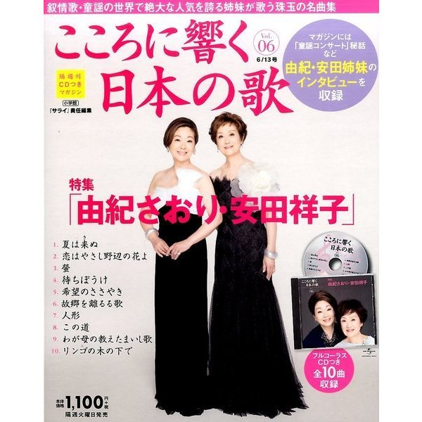 こころに響く日本の歌 2017年 6/13号 [雑誌]