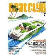 Boat CLUB (ボートクラブ) 2017年 07月号 [雑誌]