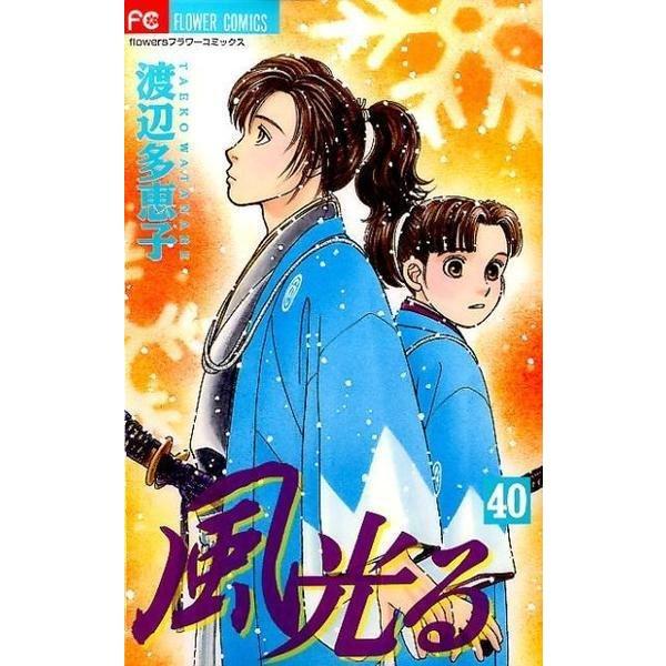 風光る<40>(フラワーコミックス) [コミック]