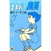 エスパー魔美<5>(てんとう虫コミックス(少年)) [コミック]