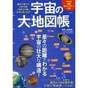 宇宙の大地図帳 [単行本]