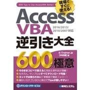 現場ですぐに使える! AccessVBA逆引き大全600の極意 [単行本]