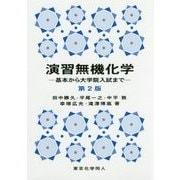 演習無機化学 第2版 [単行本]