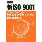 図解 新ISO 9001-リスクベースのプロセスアプローチから要求事項まで [単行本]