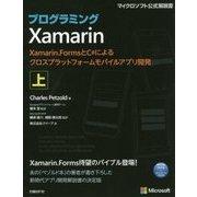 プログラミングXamarin 上-Xamarin.FormsとC#によるクロスプラットフォームモバイルアプリ開発 [単行本]