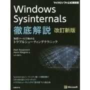 Windows Sysinternals徹底解説 改訂新版-無償ツールで極めるトラブルシューティングテクニック [単行本]