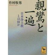 親鸞と一遍―日本浄土教とは何か(講談社学術文庫) [文庫]