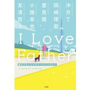 I Love Father [単行本]