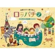 春畑セロリ・轟千尋のロッパチ〈2〉6手&8手ピアノ連弾曲集 [楽譜]