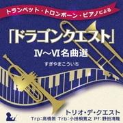 トランペット・トロンボーン・ピアノによる「ドラゴンクエスト」Ⅳ~Ⅵ名曲選