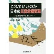 これでいいのか日本の災害危機管理-危機管理の基本に学ぶ [単行本]