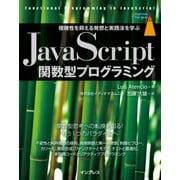 JavaScript関数型プログラミング 複雑性を抑える発想と実践法を学ぶ [単行本]