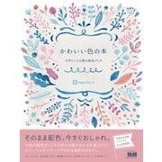 かわいい色の本 デザインと言葉の配色ブック [単行本]