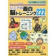 シニアの面白脳トレーニング222(シニアの脳トレーニング〈7〉) [全集叢書]