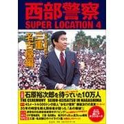 西部警察SUPER LOCATION〈4〉日本全国縦断ロケ 三重・名古屋編 [単行本]