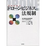 ドローン・ビジネスと法規制 [単行本]