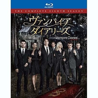 ヴァンパイア・ダイアリーズ <ファイナル・シーズン> コンプリート・ボックス [Blu-ray Disc]