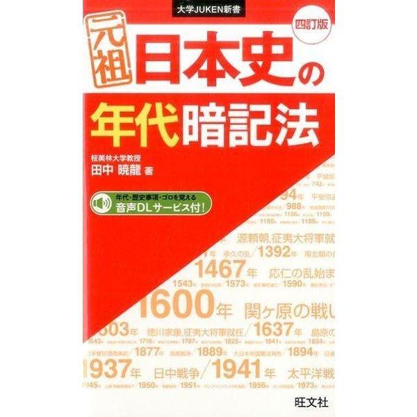 元祖日本史の年代暗記法 4訂版(大学JUKEN新書) [全集叢書]