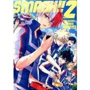 SMASH!! 2(ポー・バックス ヒロアカアンソロジー) [コミック]