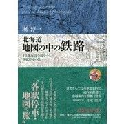 北海道 地図の中の鉄路-JR北海道全線をゆく、各駅停車の旅 [単行本]