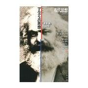 現代思想 2017年6月臨時増刊号 総特集=マルクスの思想 ―『資本論』150年― [ムックその他]
