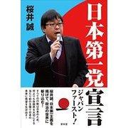 日本第一党宣言 [単行本]
