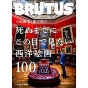 BRUTUS (ブルータス) 2017年 6/15号 [雑誌]