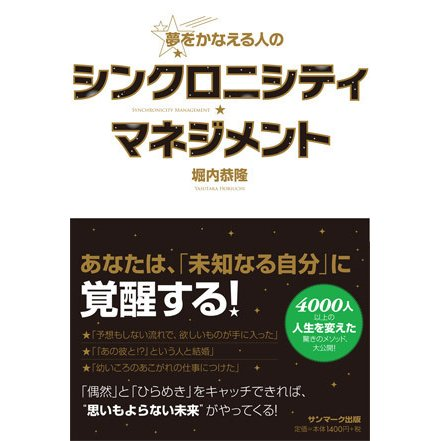 夢をかなえる人のシンクロニシティ・マネジメント [単行本]