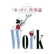 ミッキーマウス「まっすぐ」仕事論―MICKEY MOUSE THEORY OF WORK [単行本]