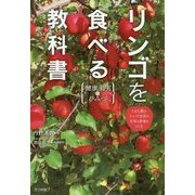 リンゴを食べる教科書―健康果実のひみつ [単行本]