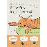 愛猫とずっと一緒に、幸せに 長生き猫の暮らしとお世話 [単行本]