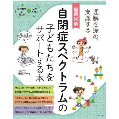 最新図解 自閉症スペクトラムの子どもたちをサポートする本 [単行本]