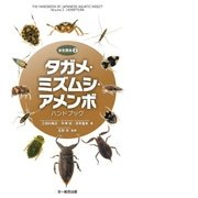 タガメ・ミズムシ・アメンボ ハンドブック (水生昆虫②) [図鑑]