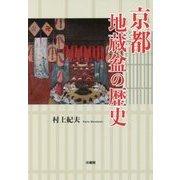 京都地蔵盆の歴史 [単行本]