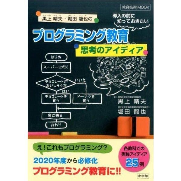 プログラミング教育導入の前に知っておきたい思考のアイディア [ムックその他]