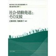 社会・情動発達とその支援(講座・臨床発達心理学〈4〉) [全集叢書]