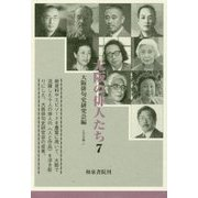 大阪の俳人たち〈7〉(上方文庫) [全集叢書]