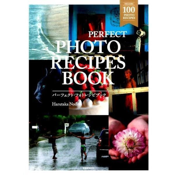 PERFECT PHOTO RECIPES BOOK-空気感のある感動シーンの撮り方(玄光社MOOK) [ムックその他]